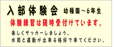 埼玉県少年サッカーbbs